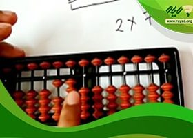 آموزش محاسبه جمع و تفریق با چرتکه