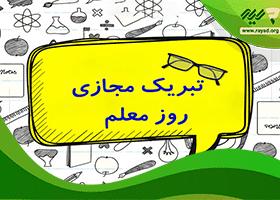ایده برگزاری روز معلم مجازی