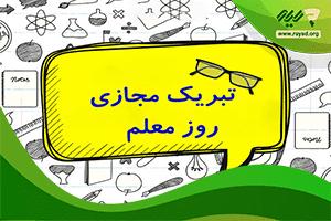 تبریک روز معلم در فضای مجازی