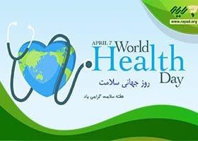 فعالیت و برنامه های هفته سلامت مدارس