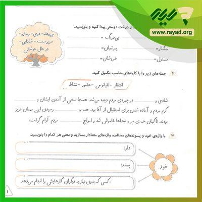 کاربرگ فارسی چهارم ابتدایی