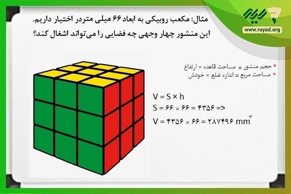 محاسبه حجم منشور همراه با مثال