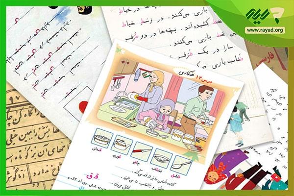 آموزش خط تحریری به کودکان دبستانی