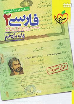 تست ادبیات فارسی ریاضی و تجربی یازدهم