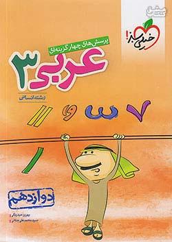 تست عربی دوازدهم انسانی