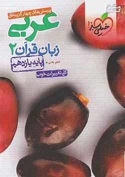 تست عربی زبان قرآن یازدهم ریاضی و تجربی
