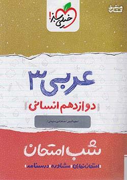 شب امتحان عربی دوازدهم انسانی