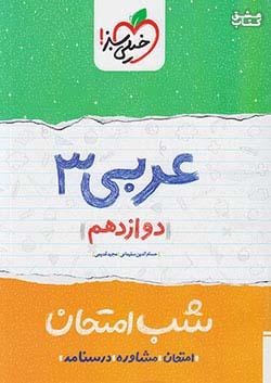 شب امتحان عربی دوازدهم ریاضی و تجربی