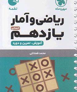 لقمه ریاضی و آمار انسانی یازدهم
