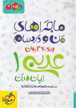 من و درسام عربی دهم انسانی