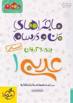 من و من و درسام عربی دهم انسانی
