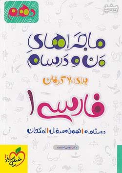 من و درسام فارسی دهم ریاضی و تجربی