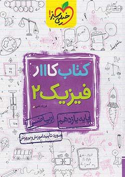 کتاب کار فیزیک یازدهم ریاضی
