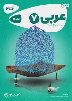 کتاب کار عربی هفتم گاج سری کارپوچینو