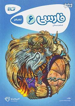 کتاب کار فارسی ششم گاج سری کارپوچینو