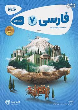 کتاب کار فارسی هفتم گاج سری کارپوچینو