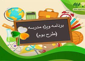 برنامه ویژه مدرسه(طرح بوم)/ رایاد